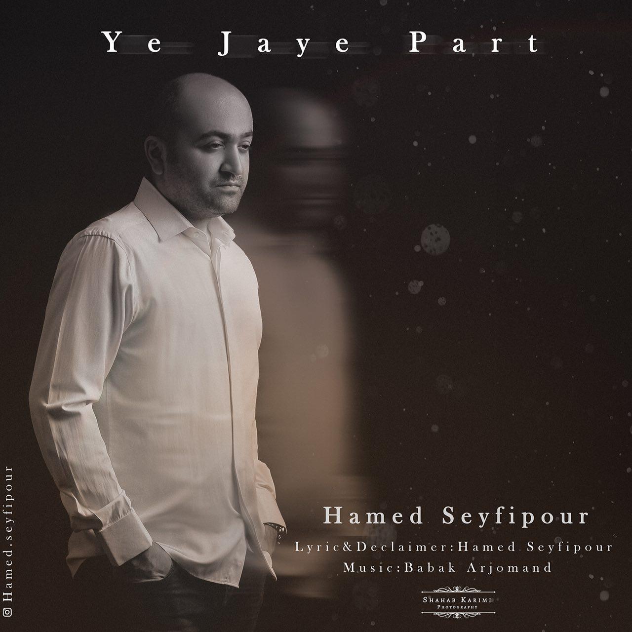 حامد سیفی پور به نام یه جای پرت