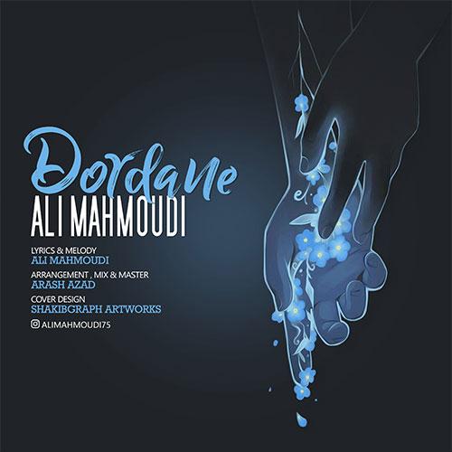 علی محمودی به نام دردانه