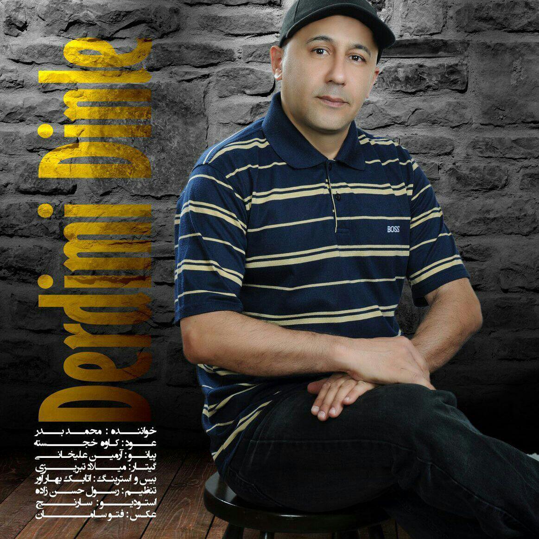محمد بدر به نام دردیمی دینله