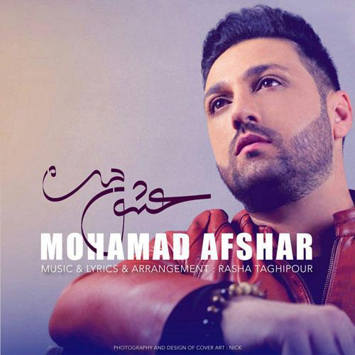 محمد افشار به نام عشق من