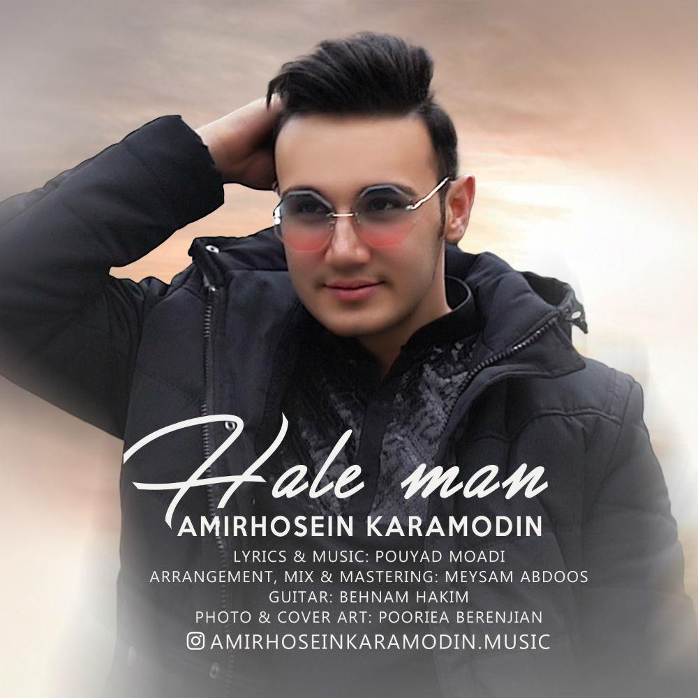 امیر حسین کرم الدین به نام حال من