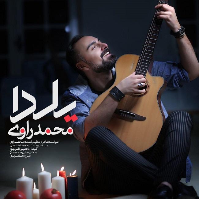 محمد راوی به نام شب یلدا