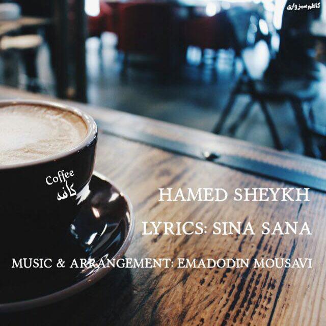 حامد شیخ به نام کافه