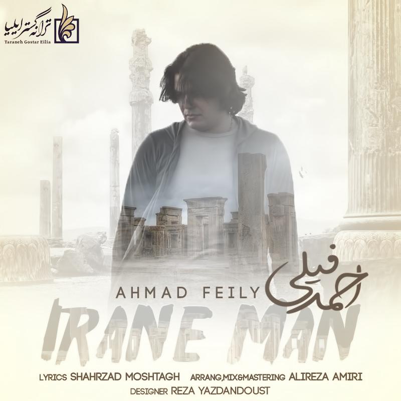 احمد فیلی به نام ایران من