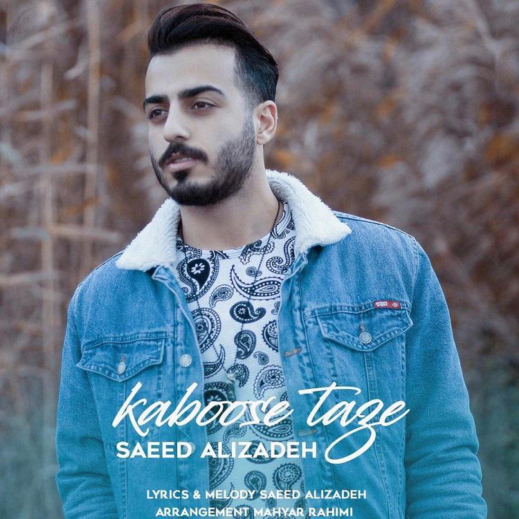 سعید علیزاده به نام کابوس تازه
