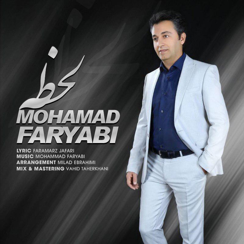 محمد فاریابی به نام لحظه