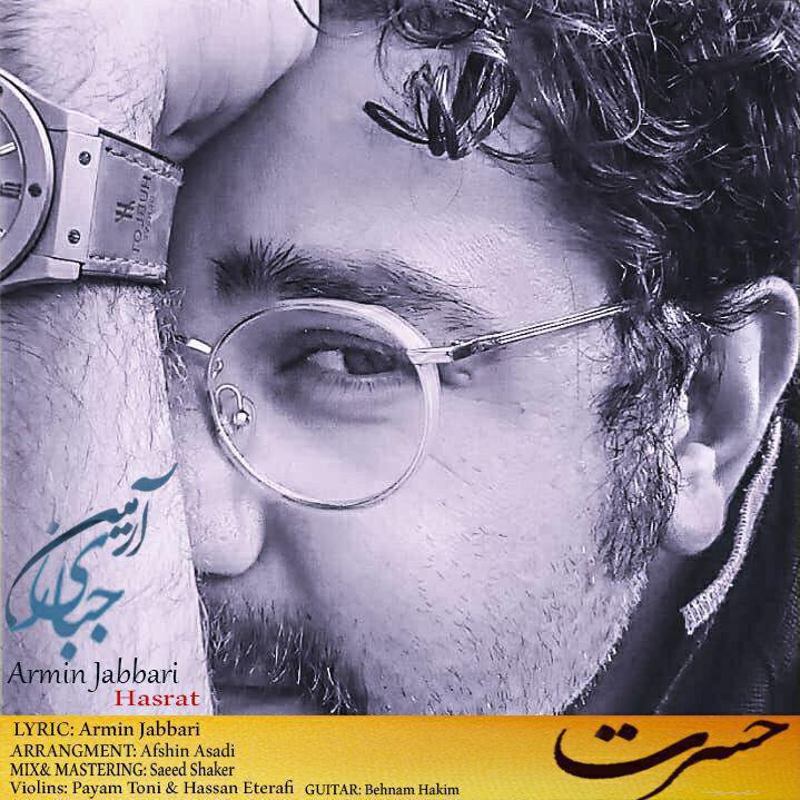 آرمین جباری به نام حسرت