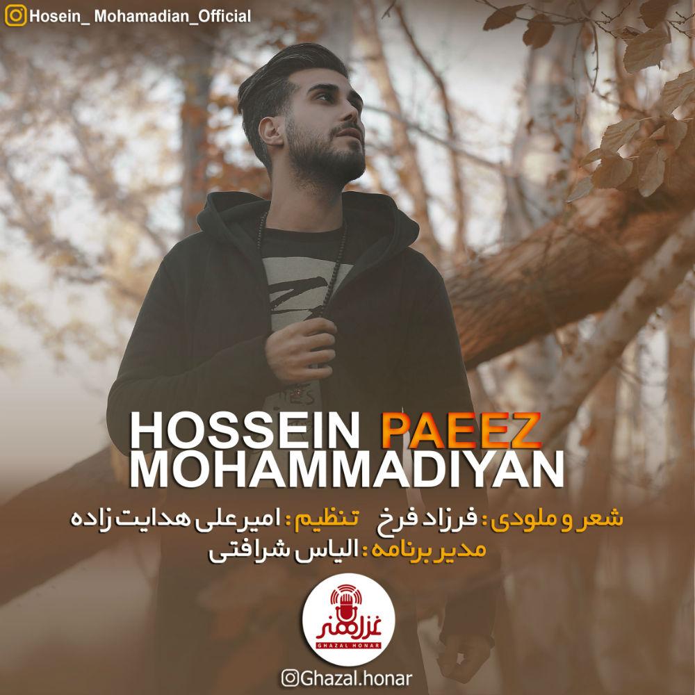 حسین محمدیان به نام پاییز