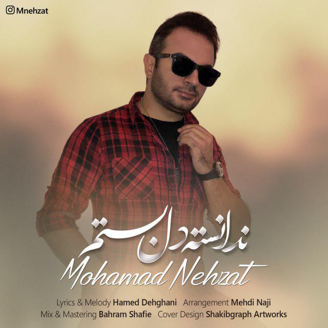 محمد نهضت به نام ندانسته دل بستم