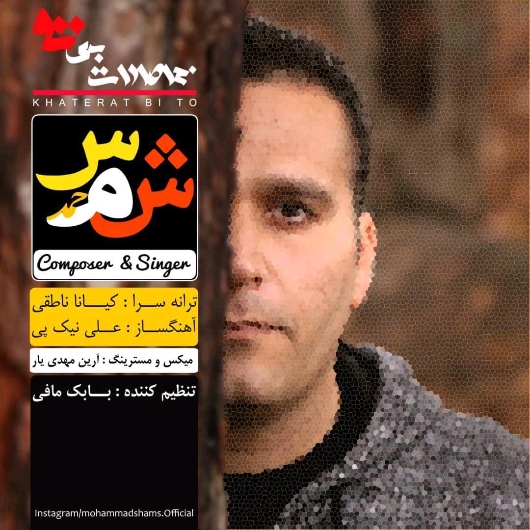 محمد شمس به نام خاطرات بی تو