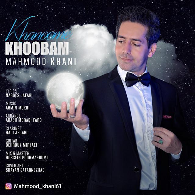 محمود خانی به نام خانومه خوبم