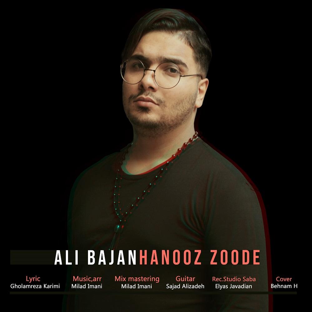 علی باجان به نام هنوز زوده
