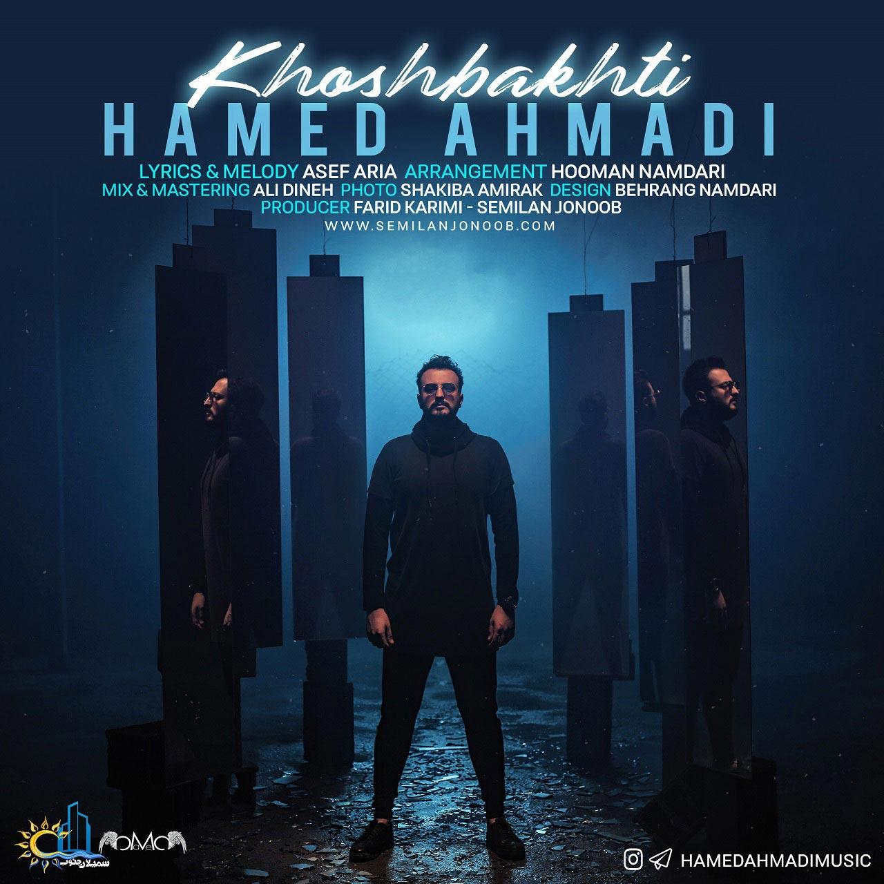 حامد احمدی به نام خوشبختی