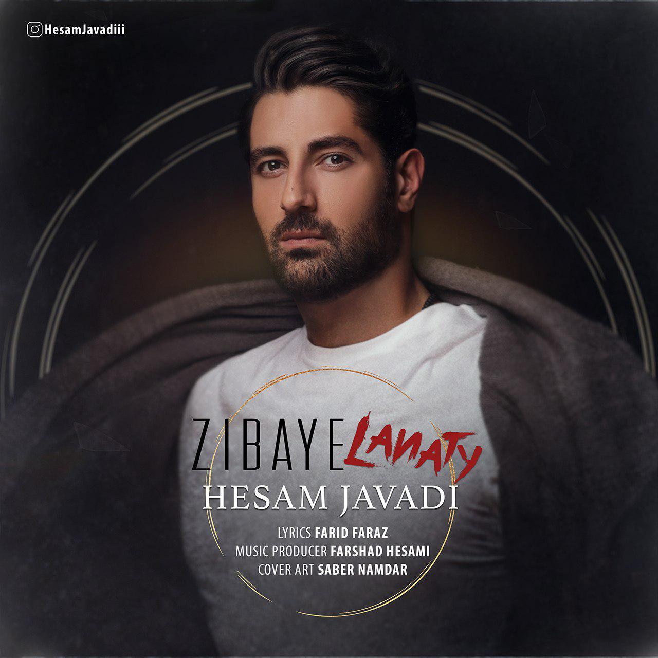 حسام جوادی به نام زیبای لعنتی