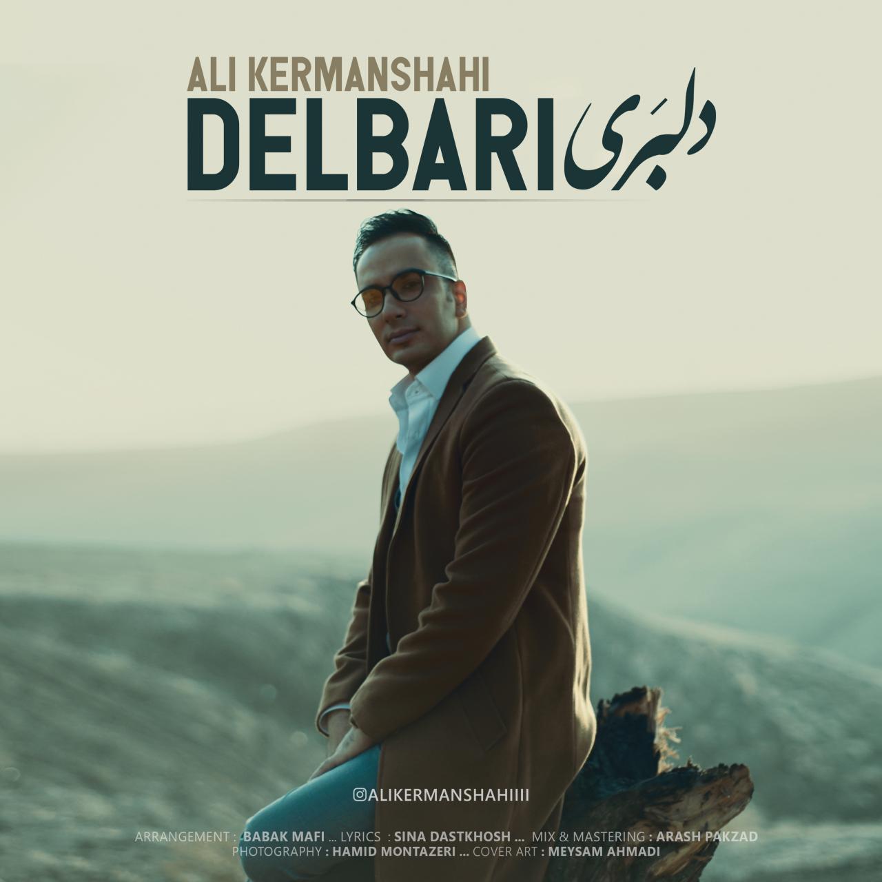 علی کرمانشاهی به نام دلبری