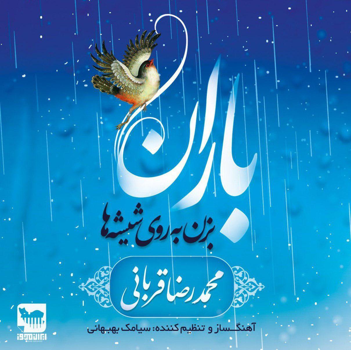 محمدرضا قربانی به نام تب دیدار