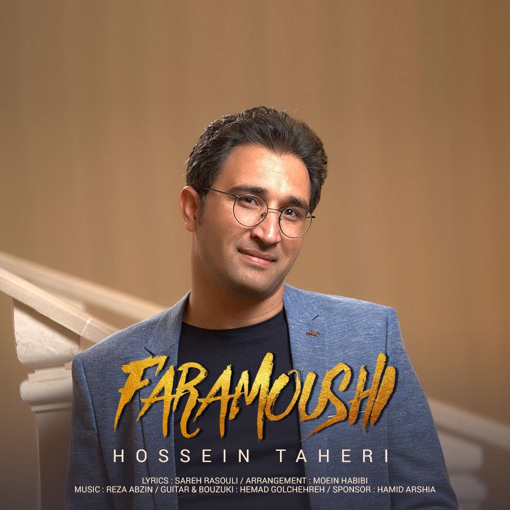 حسین طاهری به نام فراموشی