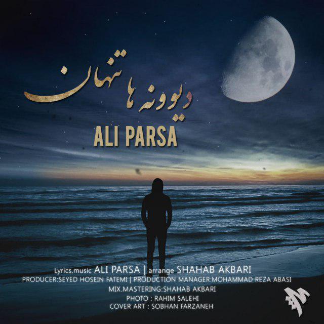علی پارسا به نام دیوونه ها تنهان