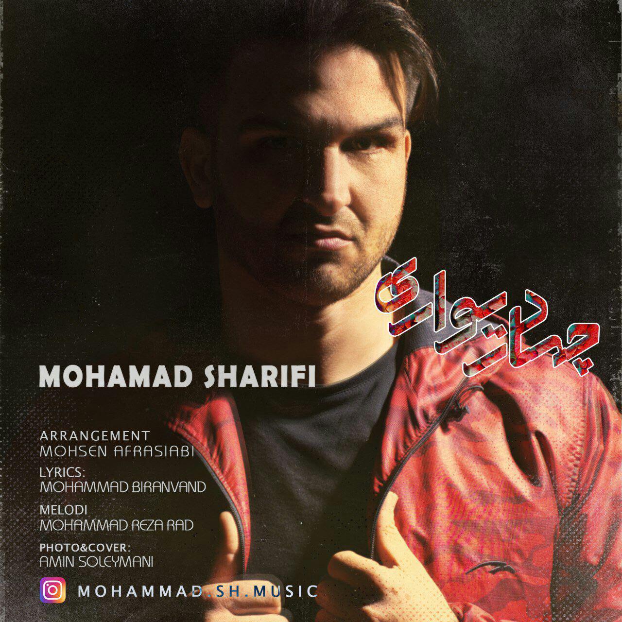 محمد شریفی به نام چهار دیواری
