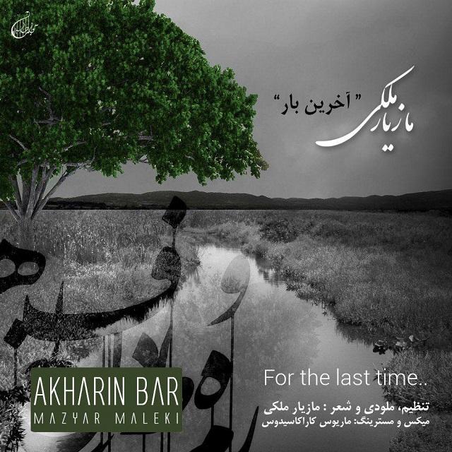 مازیار ملکی به نام آخرین بار