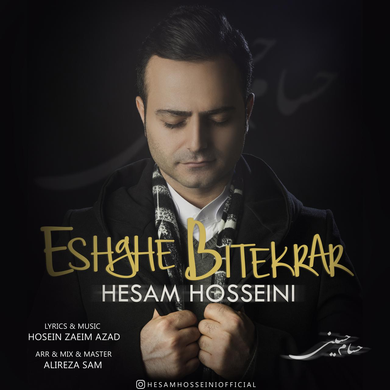 حسام حسینی به نام عشق بی تکرار