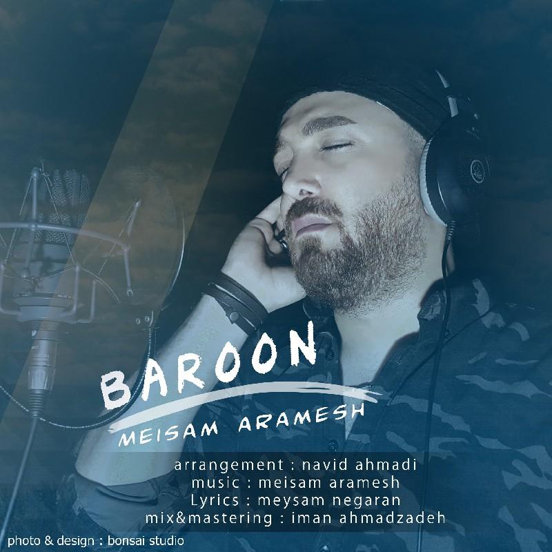 میثم آرامش به نام بارون