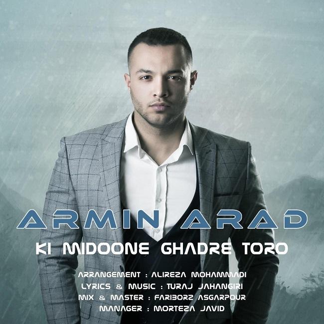 آرمین آراد به نام کی میدونه قدر تو رو