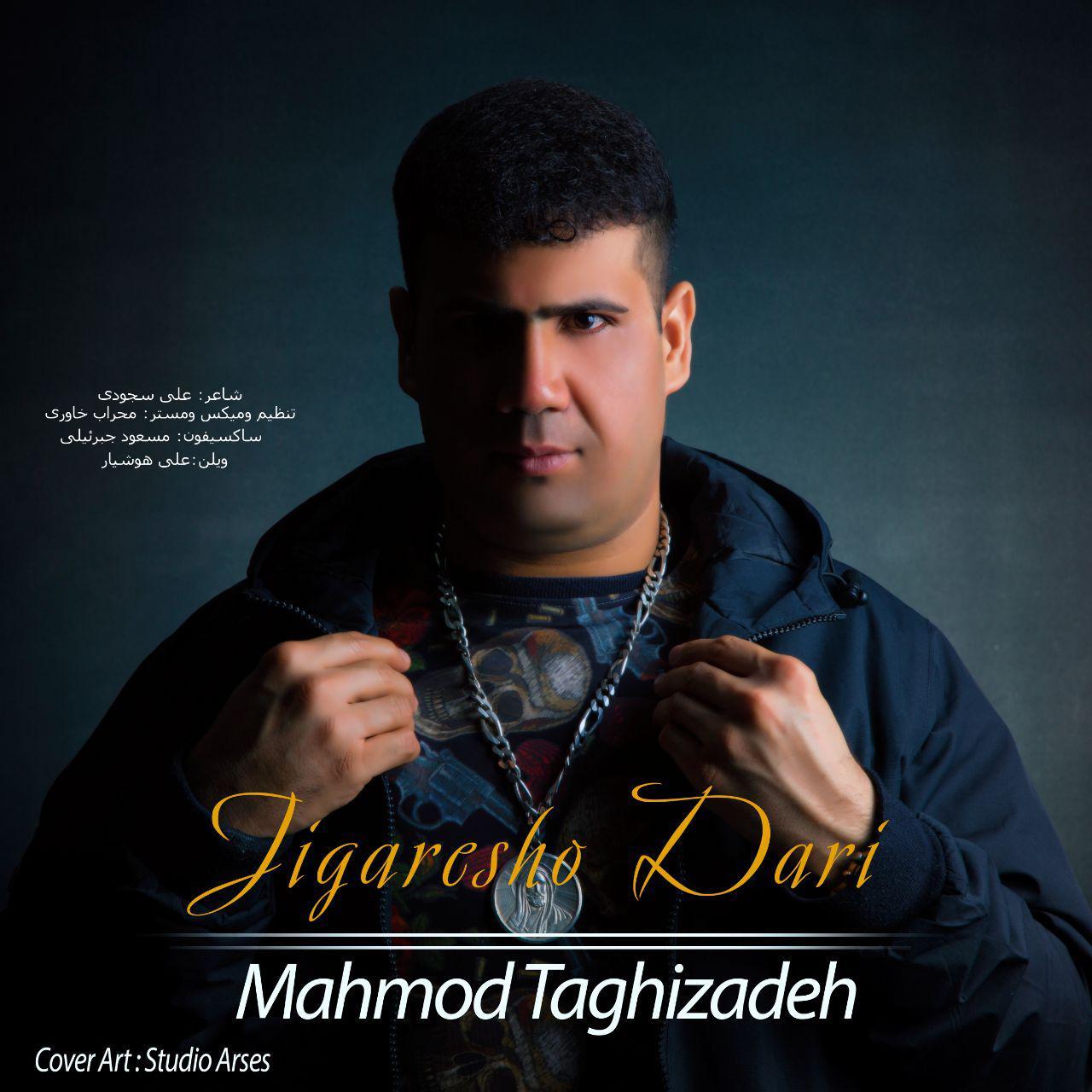 محمود تقی زاده به نام جیگرشو داری