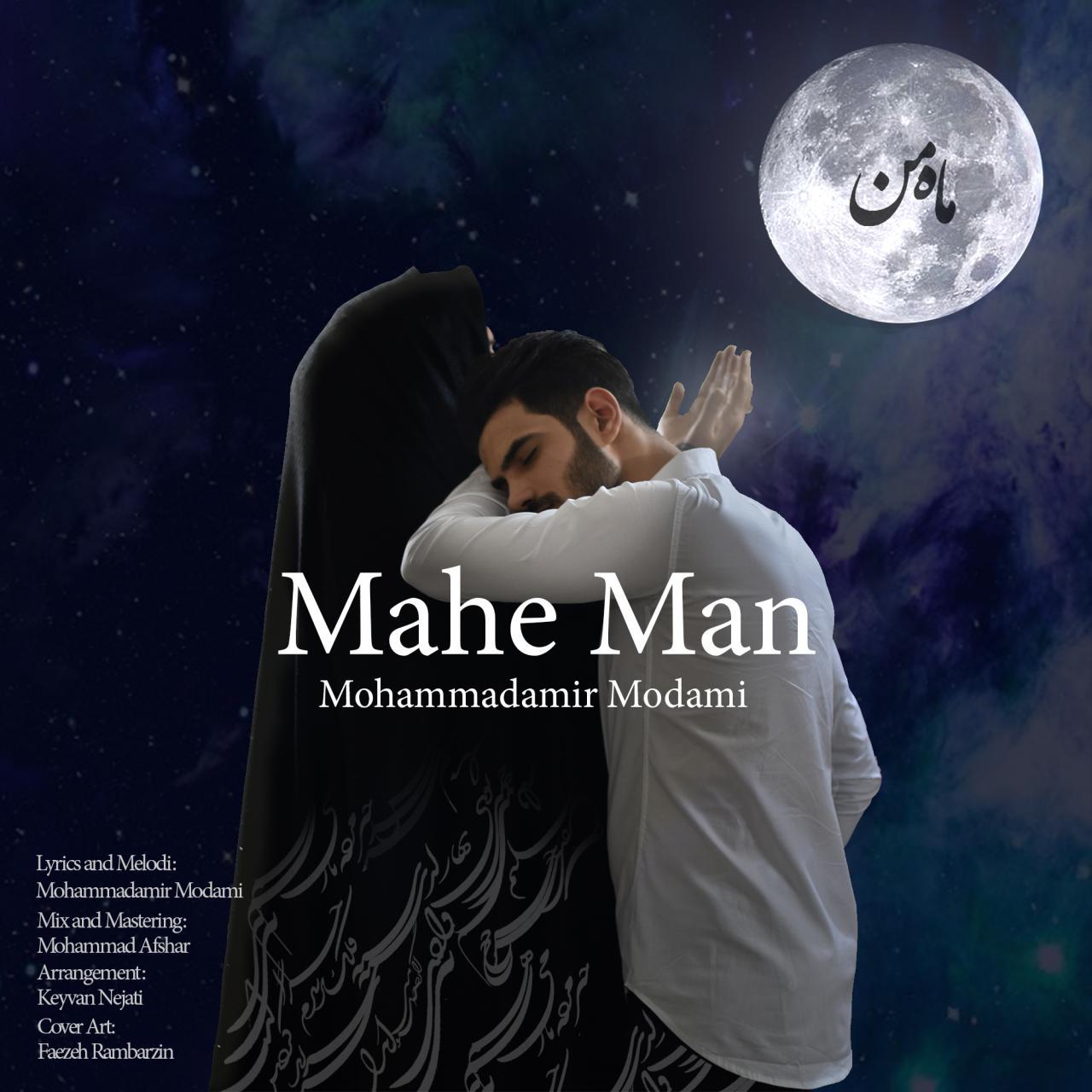 محمدامیر مدامی به نام ماه من