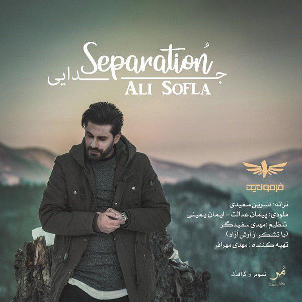 علی سفلی به نام جدایی