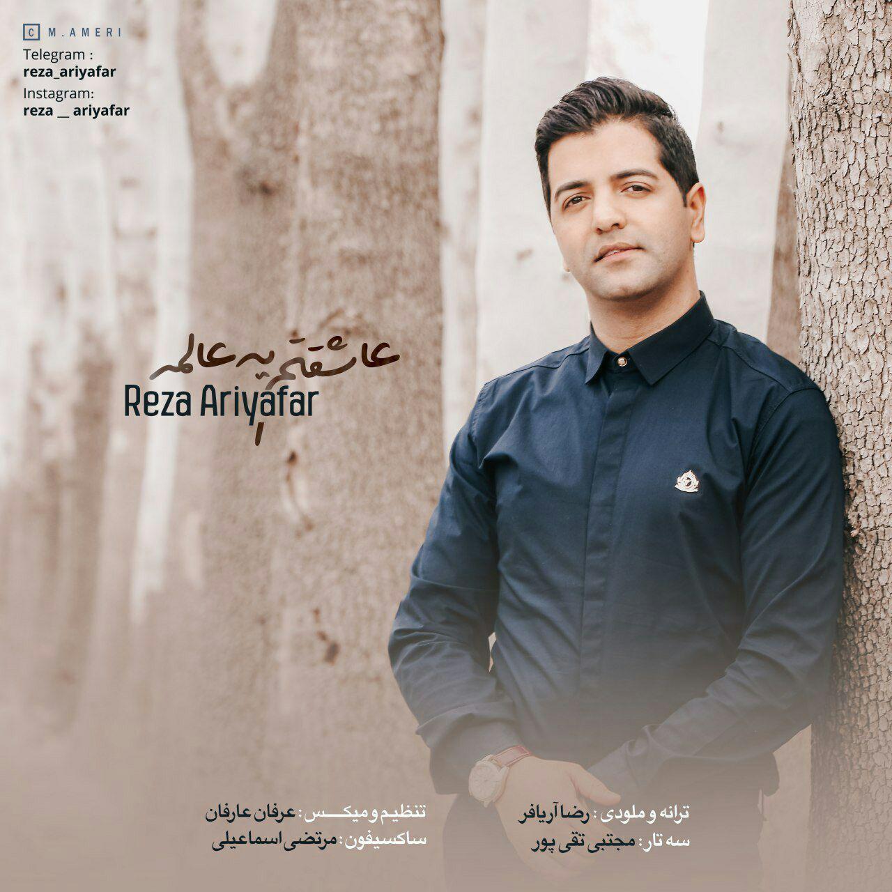 آهنگ   رضا آریافر به نام عاشقتم یه عالمه