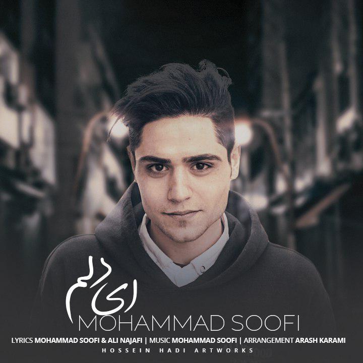 آهنگ   محمد صوفی به نام ای دلم