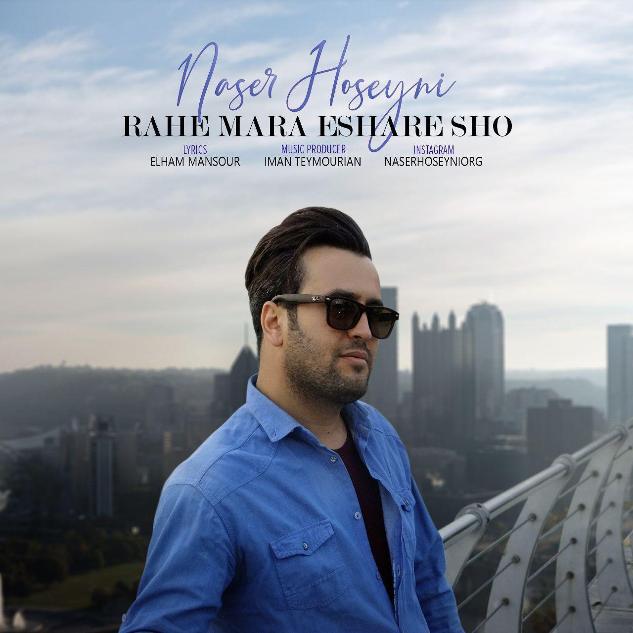 آهنگ   ناصر حسینی به نام راه مرا اشاره شو