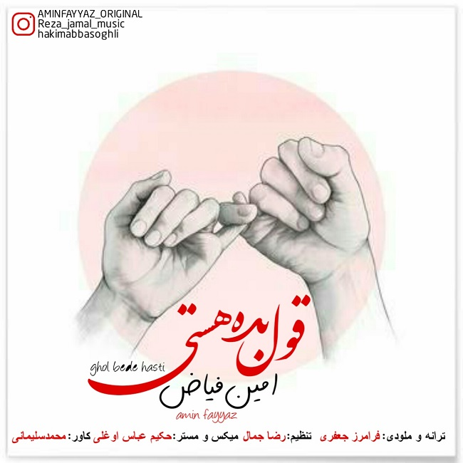 آهنگ   امین فیاض به نام قول بده هستی