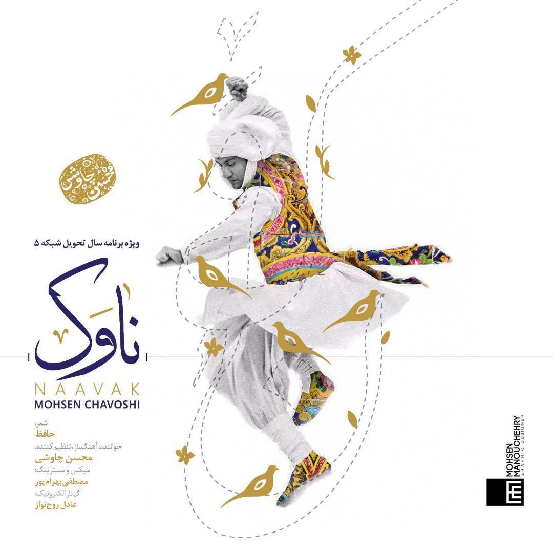 آهنگ   محسن چاوشی به نام ناوک