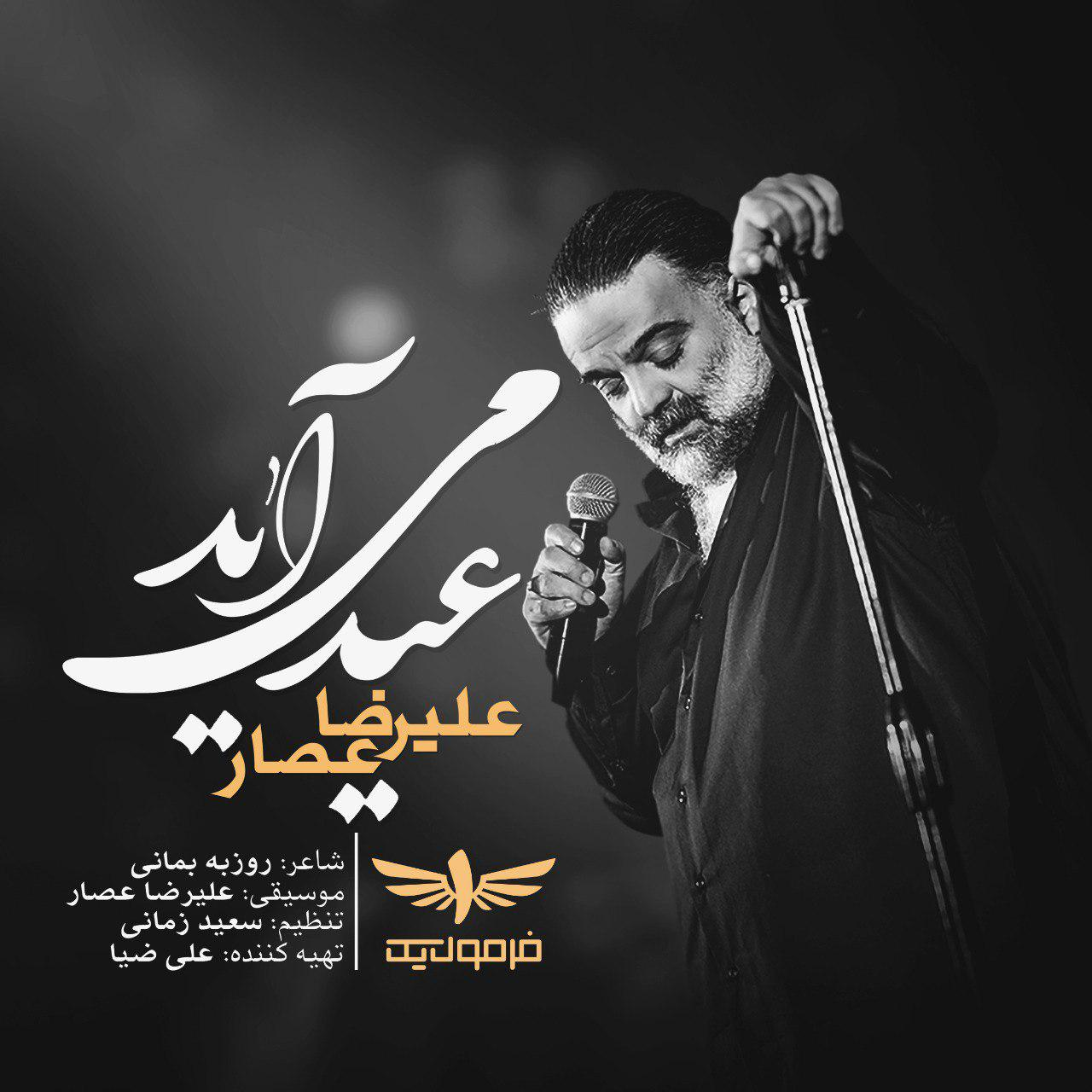 Alireza Assar Eyd Miayad | آهنگ   علیرضا عصار به نام عید می آید