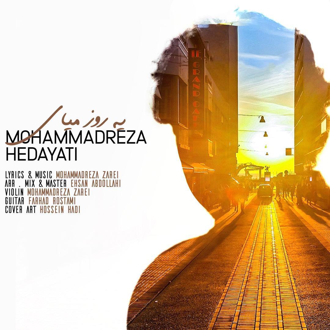 آهنگ   محمدرضا هدایتی به نام یه روز میای