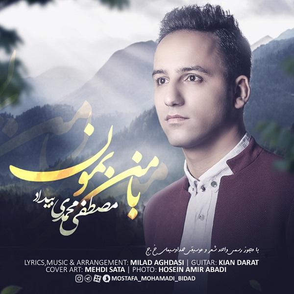مصطفی محمدی بیداد به نام هوای عاشقی