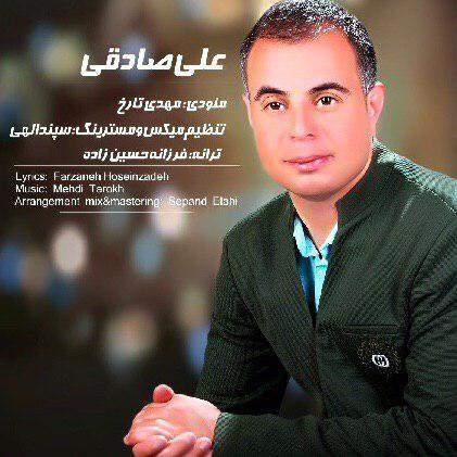 آهنگ   علی صادقی به نام عید من