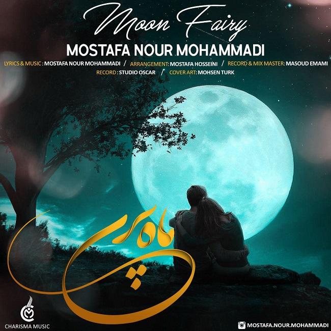 (                      )            آهنگ   کاریزما بند (مصطفی نورمحمدی) به نام ماه پری