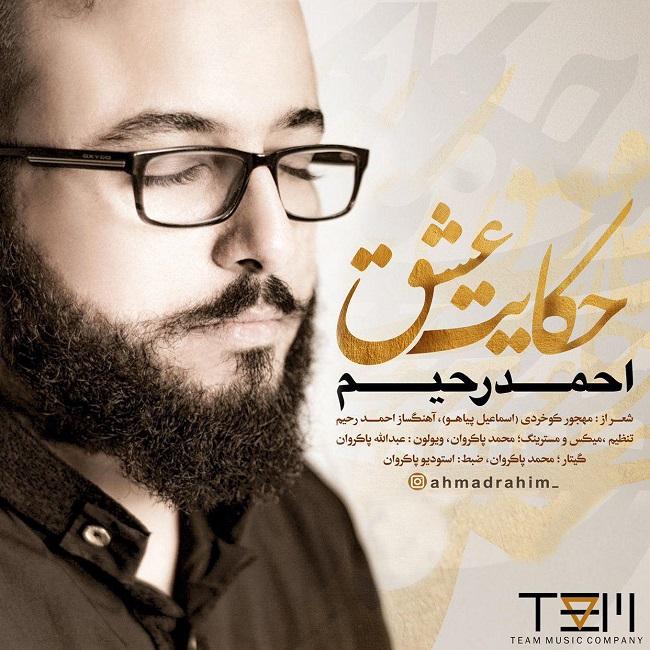 آهنگ   احمد رحیم به نام حکایت عشق