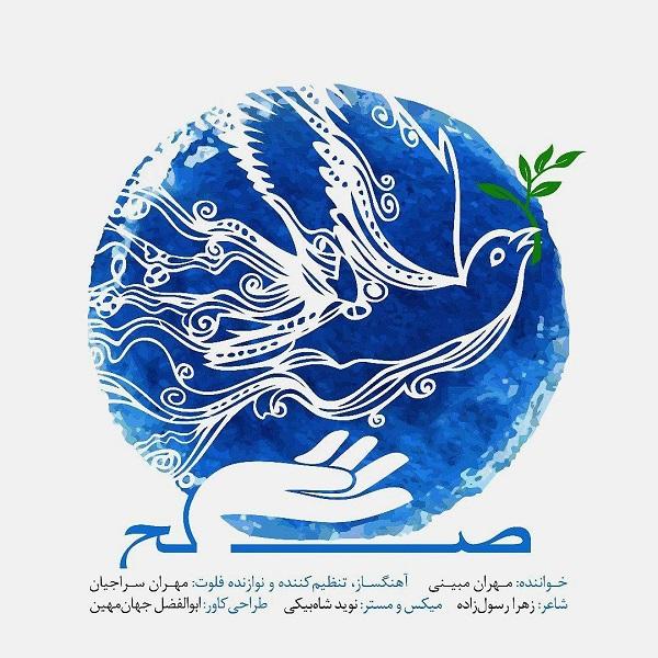 آهنگ   مهران مبینی به نام صلح