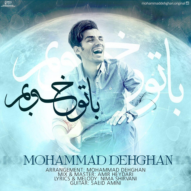 آهنگ   محمد دهقان به نام با تو خوبم