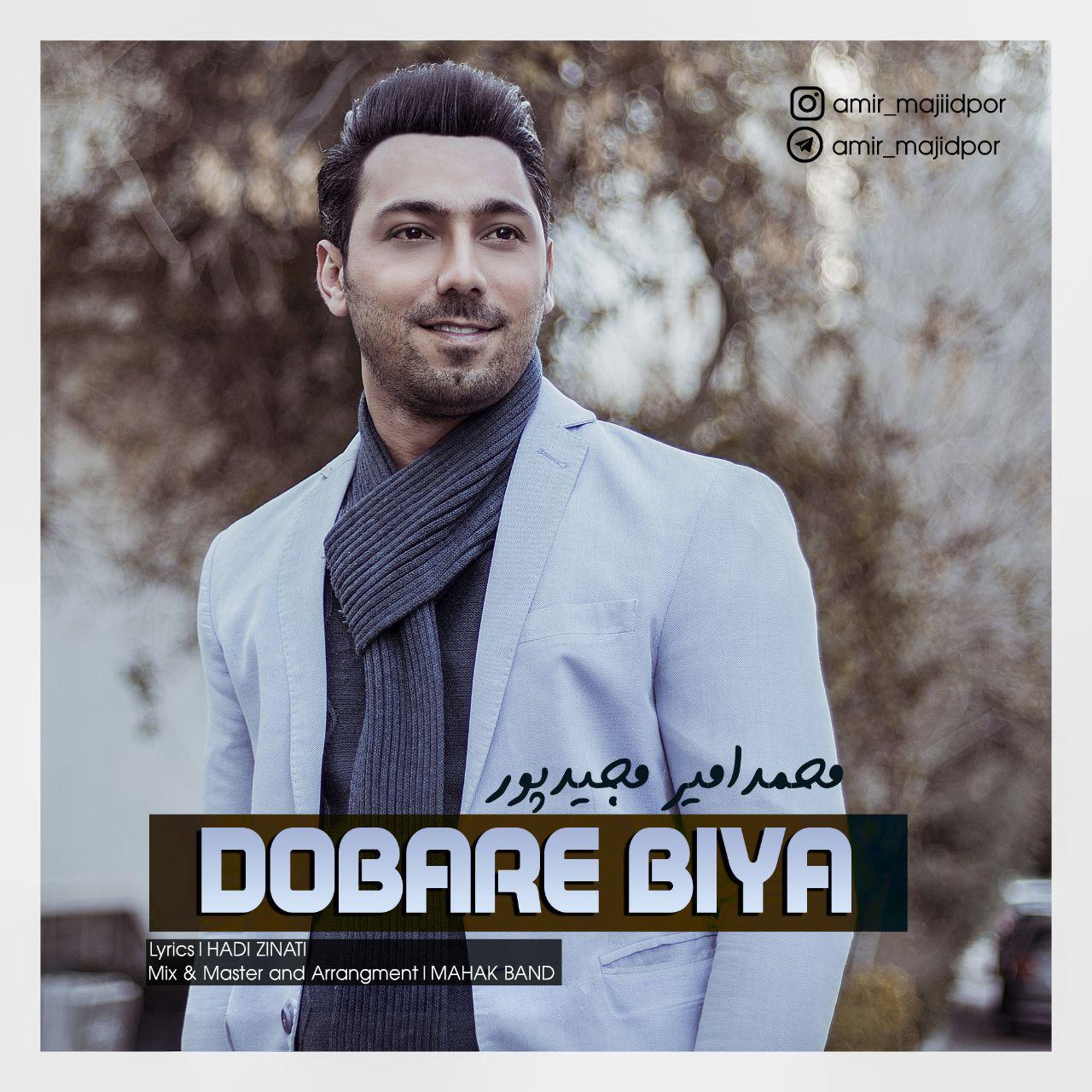 آهنگ   محمدامیر مجیدپور به نام دوباره بیا