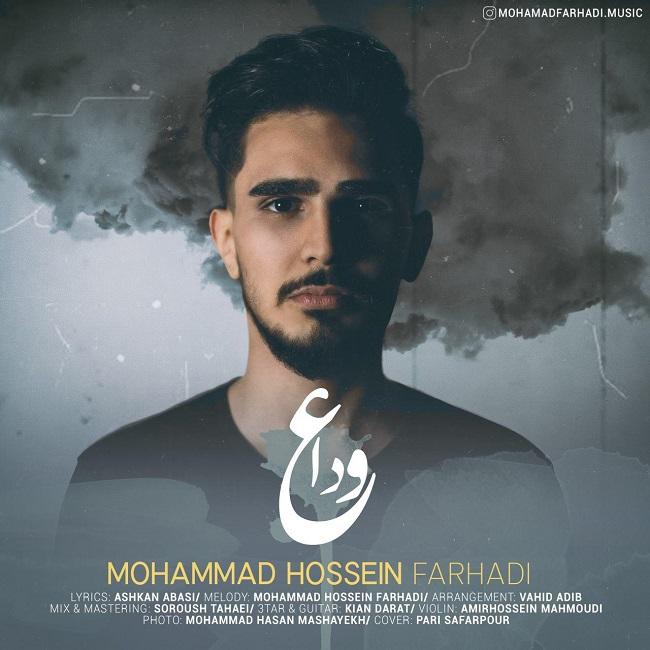 آهنگ   محمدحسین فرهادی به نام وداع