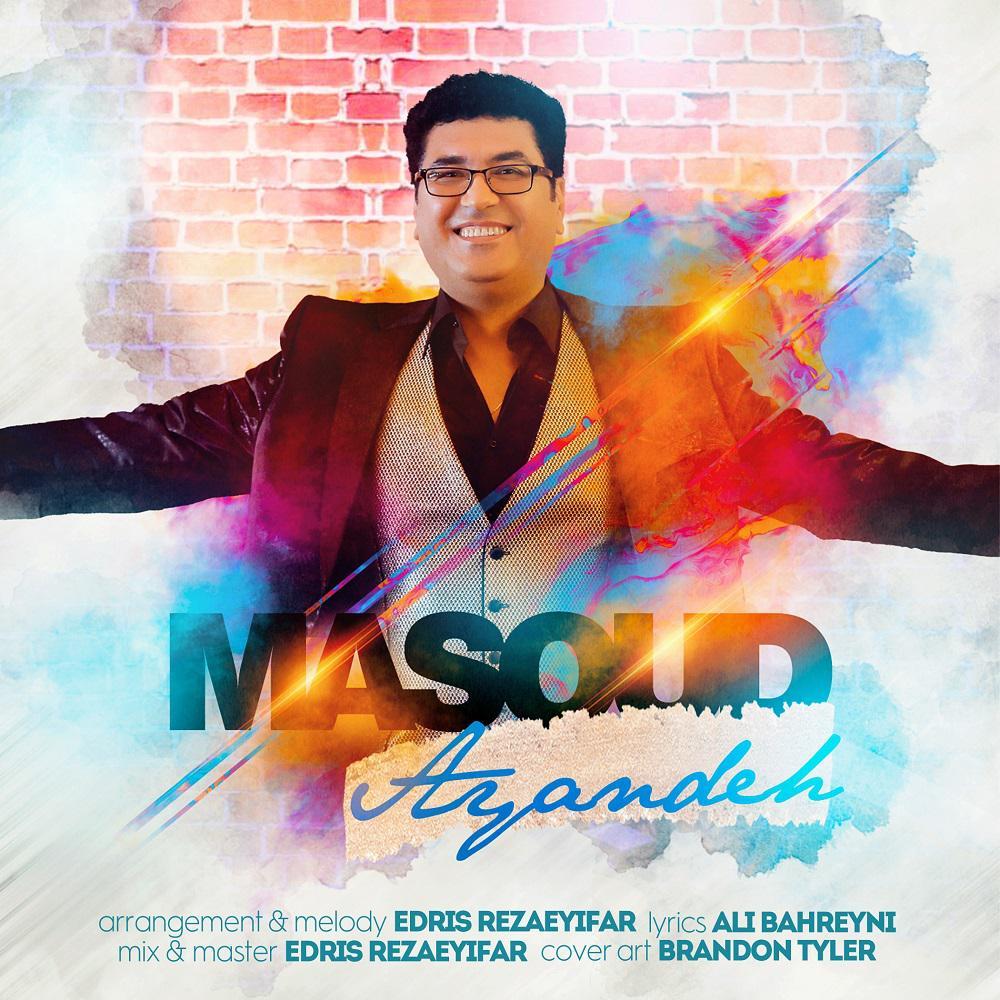 آهنگ   مسعود به نام آینده