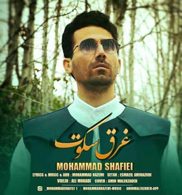 آهنگ   محمد شفیعی به نام غرق سکوت