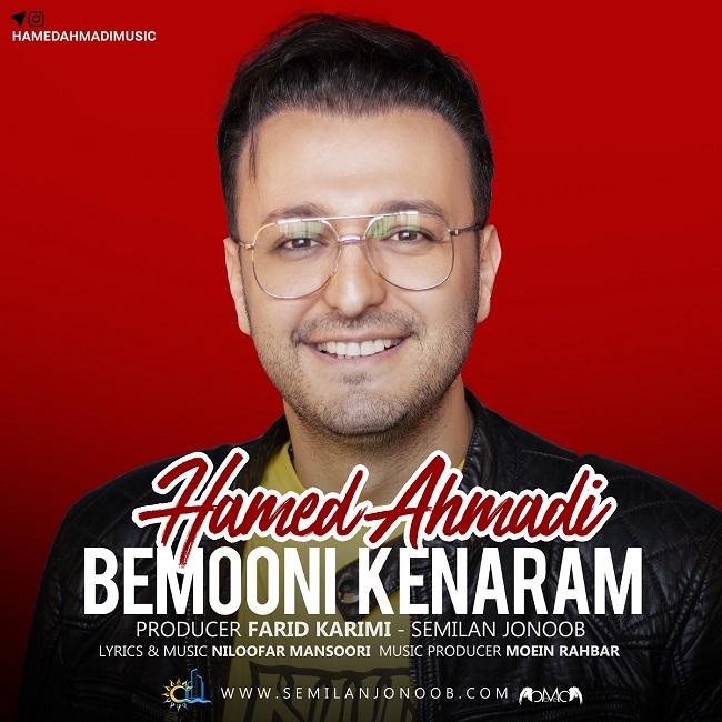 آهنگ   حامد احمدی به نام بمونی کنارم