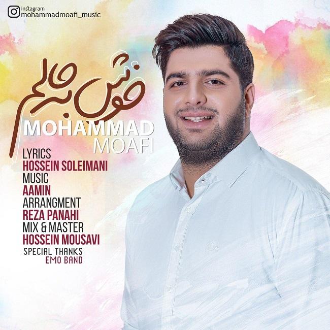 آهنگ   محمد معافی به نام خوش به حالم