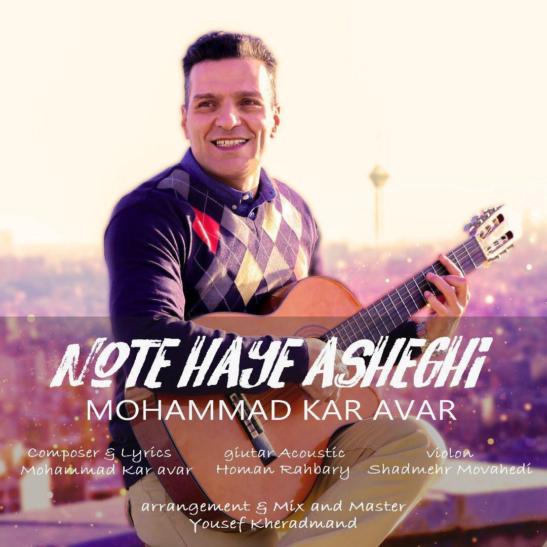 آهنگ   محمد کارآور به نام نت های عاشقی